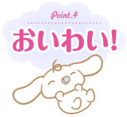 Point.4 おいわい!